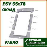 Оклад мансардного окна Fakro ESV 55х78, для плоских кровельных покрытий