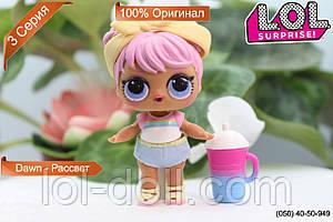 Кукла LOL Surprise 3 Серия Dawn - Рассвет, Солнечная Леди Лол Сюрприз Без Шара Оригинал