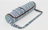 Сумка для йога коврика Yoga bag KINDFOLK 17х72см FI-8362-3