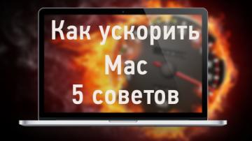 Как ускорить Mac. 5 полезных советов