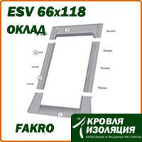 Оклад мансардного окна Fakro ESV 66х118, для плоских кровельных покрытий