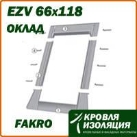 Оклад мансардного окна Fakro EZV 66х118, для плоских кровельных покрытий