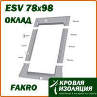 Оклад мансардного окна Fakro ESV 78х98, для плоских кровельных покрытий