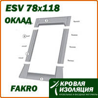 Оклад мансардного окна Fakro ESV 78х118, для плоских кровельных покрытий