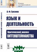 Грязнов А.Ф. Язык и деятельность. Критический анализ витгенштейнианства