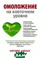 Шинья Хироми Омоложение на клеточном уровне. Революционная программа здоровья