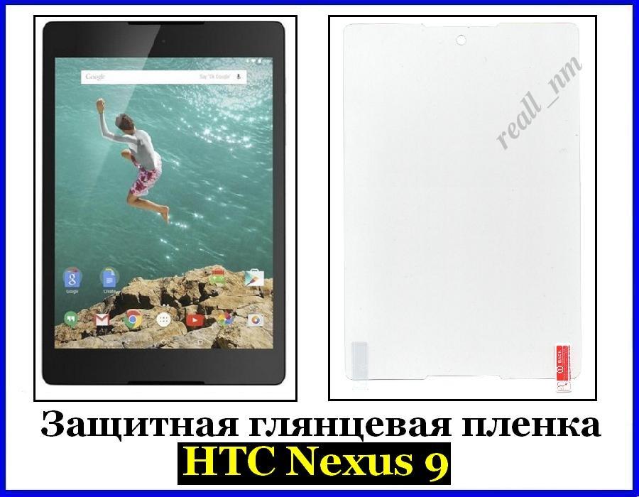 Защитная глянцевая пленка для планшета HTC Nexus 9