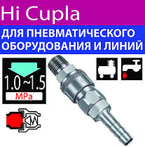 Быстроразъемные соединения Hi Cupla для пневматических линий