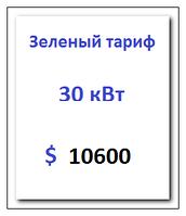 Солнечная электростанция 30кВт 380Вольт