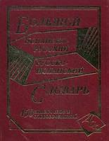 Большой испанско-русский и русско-испанский словарь. 450000 слов