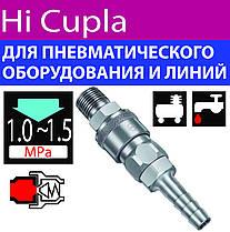 Быстроразъемные соединения для воздуха пневматического инструмента  Hi Cupla