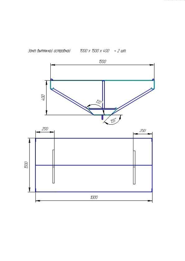 Зонт вытяжной кухонный 1000х1500х400 мм