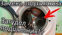 Замена подшипников и сальника барабана стиральной машины