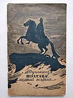 А.Пушкин Полтава Медный всадник 1946 год