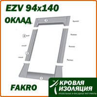 Оклад мансардного окна Fakro EZV 94х140, для плоских кровельных покрытий