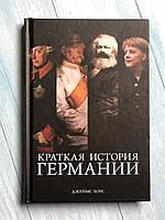 « Краткая история Германии»