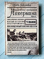 « Подземелье призраков Аккермана » Ирина Лобусова