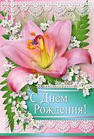 Открытка поздравительная - С Днем Рождения - (в уп-ке 10 шт)