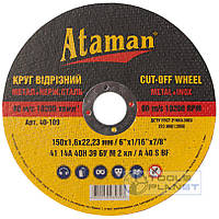 Круг отрезной по металлу Ataman 150 х 1,6 х 22,2, фото 1