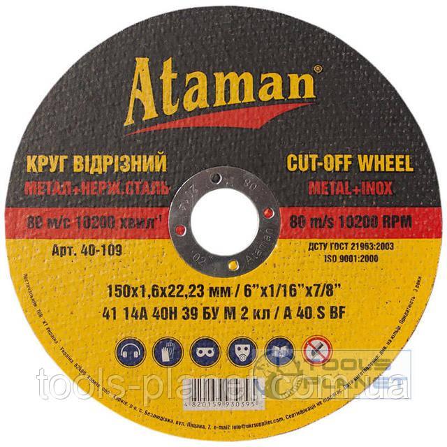 Круг абразивный отрезной по металлу Ataman 150 х 1.6 х 22.2