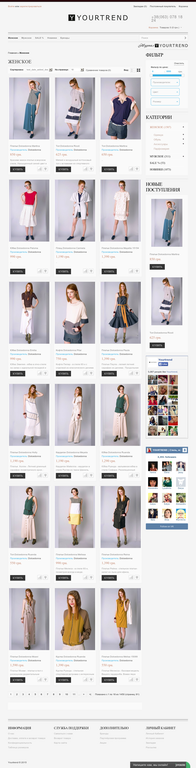 Каталог женской одежды