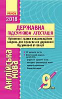 ДПА 2018 Английский язык, издательство Ранок