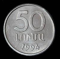 Монета Армении 50 лум 1994 г.