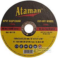 Круг отрезной по металлу Ataman 150 х 2,0 х 22,2, фото 1