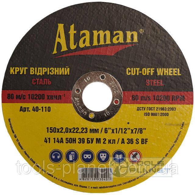 Круг абразивный отрезной по металлу Ataman 150 х 2.0 х 22.2