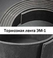Тормозная лента ЭМ-1 45*4,5 ГОСТ 15960-79