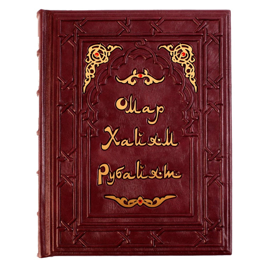 "Книга в кожаном переплете ""Рубаи"" Омар Хайям (М1)"