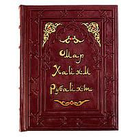 """Книга """"Рубаи"""" Омар Хайям (М1)"""
