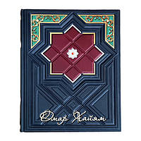 """Книга """"Рубаи"""" Омар Хайям (М2)"""