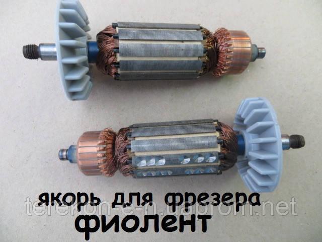 Российский, качественный Якорь (ротор) для фрезера фиолент иэ-5003