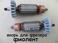 Якорь (ротор) для фрезера фиолент иэ-5003