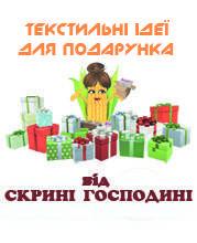 Текстильні ідеї для подарунків, 8 березня