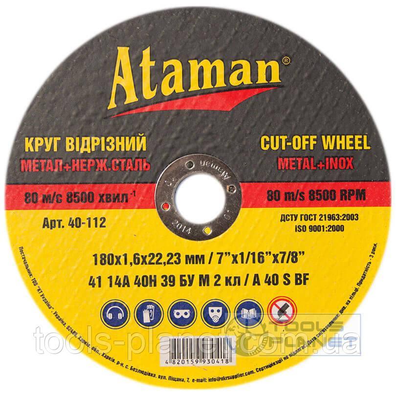 Круг отрезной по металлу Ataman 180 х 1,6 х 22,2