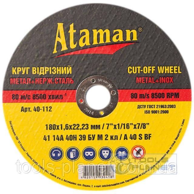 Круг абразивный отрезной по металлу Ataman 180 х 1.6 х 22.2