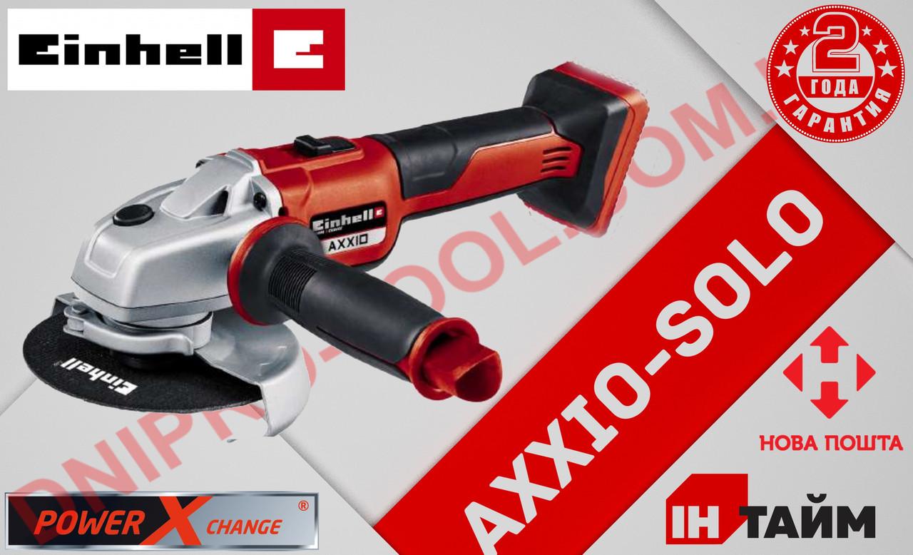 Аккумуляторная бесщеточная болгарка Einhell AXXIO Solo Каркас Power X-Change (TE-AG 18 li)