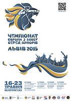 Федерація боксу міста Львова запрошує усіх на Чемпіонат Європи з боксу серед юніорів Львів-2015