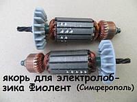Якорь (ротор) для лобзика фиолент 5-ти зубый  ПМ3-600Э; ПМ3-650Э., фото 1