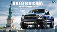 Автомобиль из США в Украине под ключ с растаможкой, авто, машина б/у из Америки под ремонт, сертификация
