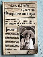 « Букет из оперного театра » Лобусова Ирина