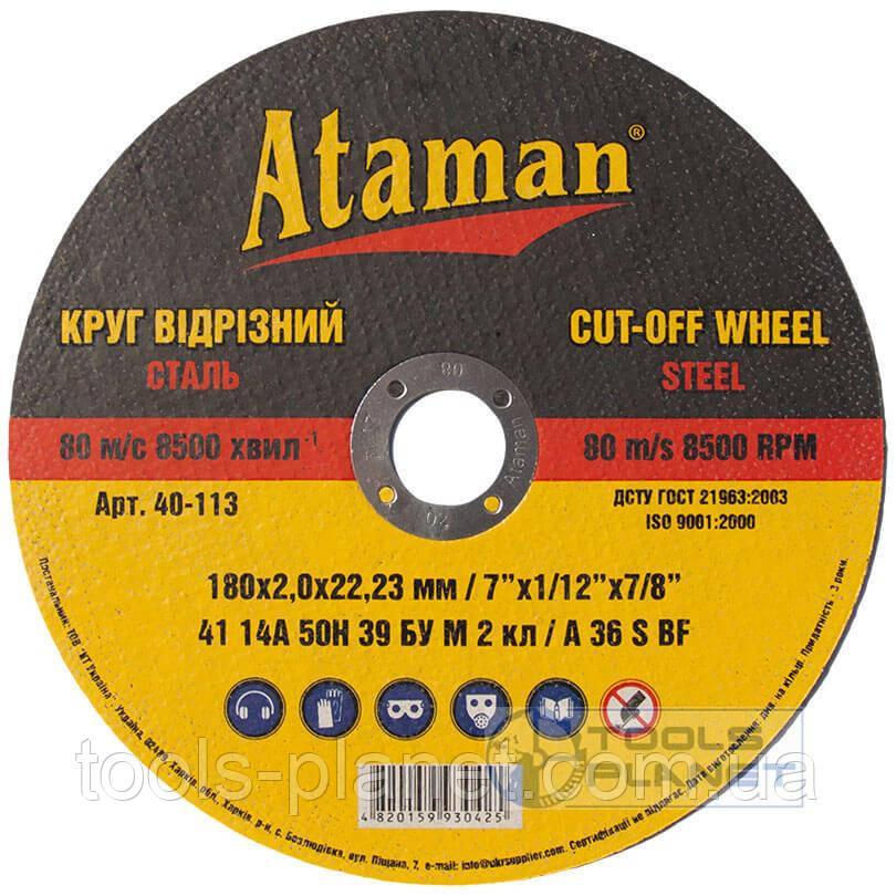 Круг отрезной по металлу Ataman 180 х 2,0 х 22,2