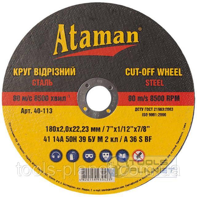 Круг абразивный отрезной по металлу Ataman 180 х 2.0 х 22.2