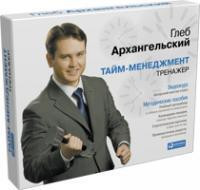 Тайм-менеджмент. Тренажер. Видеокурс + метод. пособий. Архангельский Г.