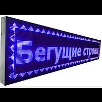 Вывеска рекламная светодиодная 100*20 Blue внутренняя бегущая строка