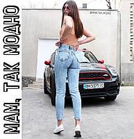 1a9e4af2d4d Женские джинсы МОМ варенки (бойфренды) с завышенной талией