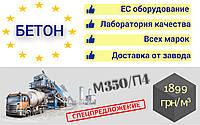 БЕТОНМ350 П4 сдоставкойОдесса, Одесская обл