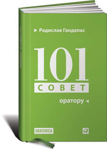 101 совет оратору (ПЕРЕПЛЕТ). Радислав Гандапас